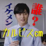 カルピスcmで永野芽郁と共演相手の男性は誰?その後の続編はある?