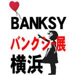 バンクシー展横浜のグッズ販売おすすめは?通販や公式オンラインショップも紹介