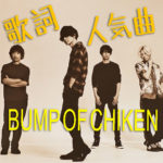 BUMP OF CHIKEN歌詞が魅力的な人気曲ランキングBEST5