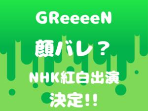 GReeeeN顔バレ?NHK紅白出演でメンバーの素顔流出か?