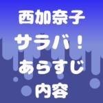 西加奈子サラバ小説のあらすじを簡潔に紹介!面白いと評判の内容も考察してみた!