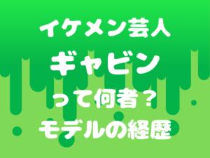 イッテQ新メンバーイケメン芸人ギャビンって何者?モデルの経歴も紹介!