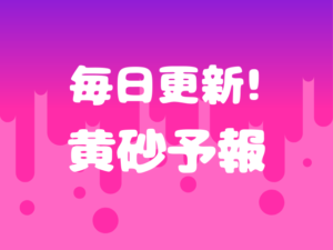 今日・明日の黄砂予報2021最新!洗濯物・洗車対策を紹介!