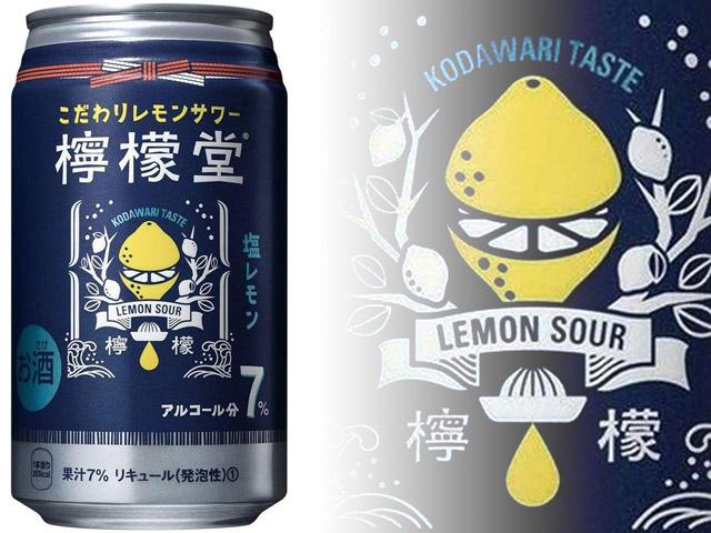 檸檬堂カミソリレモン口コミまずいのは本当?他の味との違いは何?