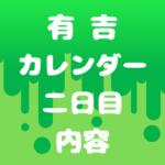 夜会の有吉カレンダー二日目内容のネタバレ!立て方や使い方も紹介!