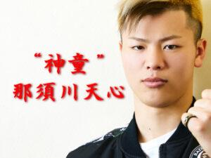 那須川天心RISE引退試合の相手は誰?ボクシング移行の試合相手も予想!