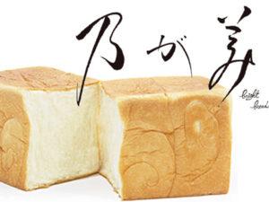 高級食パン乃が美口コミまずいのになぜ人気?おいしいと評判の食べ方も紹介!