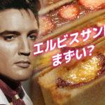 エルビスサンドの味は甘いまずい?レシピ作り方を紹介!