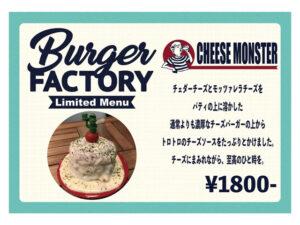 バーガーファクトリー中目黒チーズモンスター口コミは美味しい?カロリーや糖質はどう?