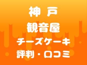 神戸観音屋熱々チーズケーキの評判はまずい?実際の口コミを紹介!