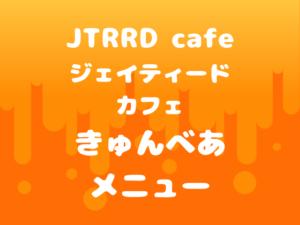 大阪天満橋ジェイティードカフェくまのきゅんべあパフェがすごい!メニューや口コミも紹介!