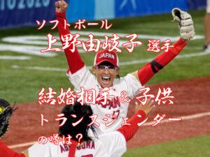 ソフトボール上野由岐子結婚相手誰で子供はいる?トランスジェンダーの噂は本当?