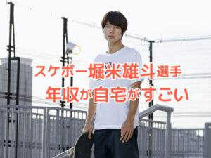 堀米雄斗スケボー年収が賞金とスポンサーですごい!アメリカの自宅と車も紹介!