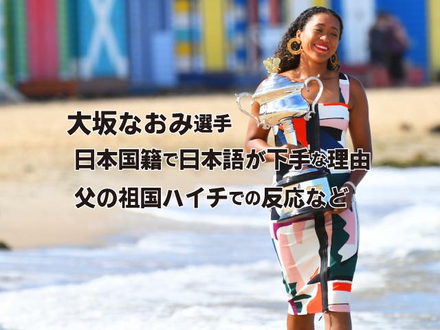 大坂なおみ国籍日本で日本語下手な理由なぜ?父の国ハイチでの反応も紹介!