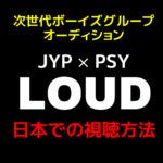 loudオーディション日本語字幕の視聴方法は?放送予定はいつまで?